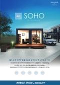 ユニットハウス『MS1 SOHO』