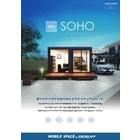 ユニットハウス『MS1 SOHO』 表紙画像