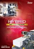 【横型総合カタログ】横型射出成形機「HYシリーズ」