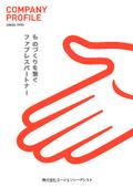 【総合カタログ】金属加工、装置製作、受託測定の専門商社(会社案内)