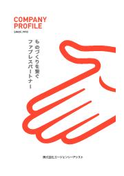 【総合カタログ】会社案内 表紙画像
