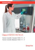 安全キャビネットHerasafe/Maxisafe 2030i製品カタログ 表紙画像