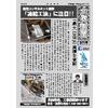 DM(大勇新聞)ver.1.jpg