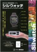 無線通信情報システム「シルウォッチ」