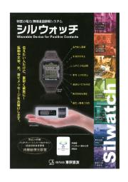 無線通信情報システム「シルウォッチ」 表紙画像