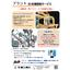 プラント3D計測受託サービス 表紙画像