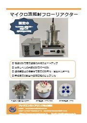 マイクロ波照射フローリアクター 表紙画像