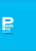 プラスチック添加剤 取扱い製品カタログ