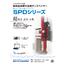 超微量容積計量型ディスペンサー★SPDシリーズ 表紙画像
