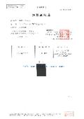 静電気除去マット『ステップマットSK』試験証明書