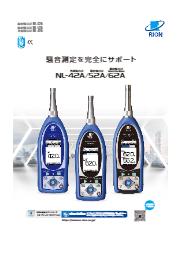 精密騒音計(低周波音測定機能付)  NL-62A 表紙画像