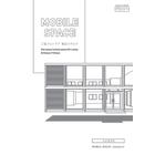 ユニットハウス 本設総合カタログ 表紙画像