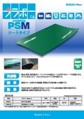 プラボーくん PSMシートタイプ 製品カタログ 表紙画像