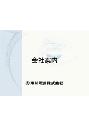 【東邦電気株式会社】会社案内 表紙画像