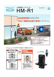 車両通過検知センサー『レーダーセンサー HM-R1』 表紙画像