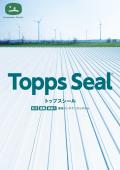 【事例掲載カタログ進呈】防水・遮熱・長寿命塗料「Topps Seal」