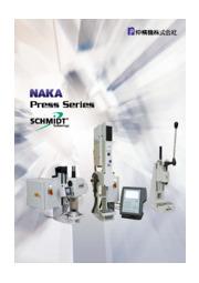 『NAKA Press Sries』総合カタログ 表紙画像