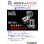 製品資料『高トルク対応型キャップ付インサートナットSSOOナットPLUS』 表紙画像