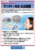 サニタリー対応 吐出装置