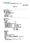【安全データシート】ノンアルコール型給湿液『アストロWEB3004UV』 表紙画像