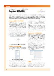 【MOLSISニュースレター】分子情報およびアッセイデータ登録システム『RegMol』 表紙画像