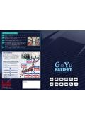 G&Yuバッテリー総合カタログ 表紙画像