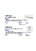チューブフォーミング加工事例集(8) 表紙画像