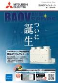 一体空冷ブラインクーラ『BAOV』カタログ