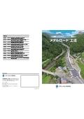 鋼製桟道橋『メタルロード工法』 表紙画像