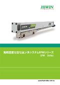 【EPMシリーズ 高精度密閉型ポジショニング計測システム】カタログ 表紙画像
