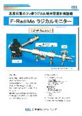 F-RadiMoラジカルモニター『SP型-RadiMo』