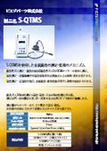 質量感知腐食ガスセンサー測定機(S-QTMS)