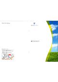 株式会社タニモト 総合カタログ 表紙画像