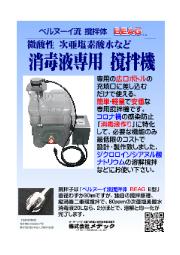消毒液作り専用撹拌機 表紙画像