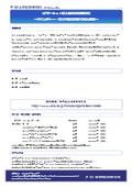 IoTマーケット参入動向の徹底調査 表紙画像