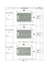 面状発熱体 標準品 表紙画像