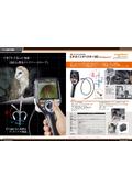 先端可動式工業用内視鏡ビデオインスペクター3D 表紙画像