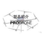 産業用ドローン 製品カタログ 表紙画像
