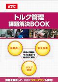 「KTCトルク管理課題解決BOOK」【トルクレンチの選び方・トルクの基礎講座】