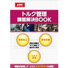 「KTCトルク管理課題解決BOOK」【トルクレンチの選び方?トルクの基礎講座】 表紙画像