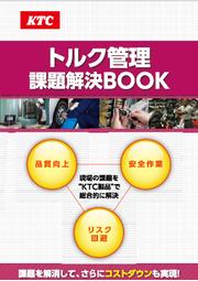 「KTCトルク管理課題解決BOOK」【トルクレンチの選び方・トルクの基礎講座】 表紙画像