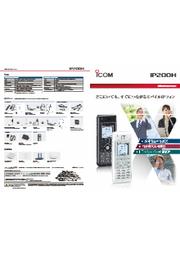 無線モバイルIPフォン『IP200H』 表紙画像