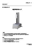 縦型手動計測スタンド HV-500NII