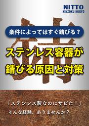 【解説資料】条件によってはすぐ錆びる?ステンレス容器が錆びる原因と対策 表紙画像