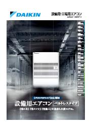 設備用・工場用エアコン カタログ 表紙画像