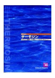 耐熱塗料 サーモジン 表紙画像