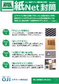 クッション封筒『紙Net封筒』カタログ 表紙画像