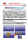 3次元データハンドリングツール「3DTascalX」V10