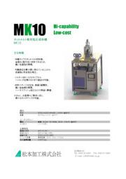 ローコスト&ハイタクト成形機 MK10 ■松本加工■ 表紙画像