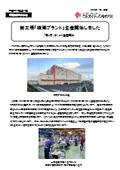 新工場「綾瀬プラント」生産開始